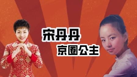 关晓彤根本不够格宋丹丹才是真正的京圈公主?喜剧皇后跌宕人生?