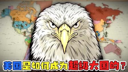 历史动画:美国如何在二战后成为【超级大国】的?