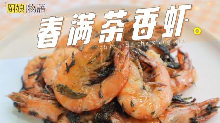 原来茶叶做菜这么好吃?连壳都能吃掉的「春满茶香虾」~