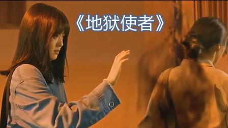 女子天生阴阳眼,想要拯救他人性命,惹来地狱使者出手前来阻止