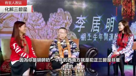 李居明大师教你化解2021在坤方的三碧星
