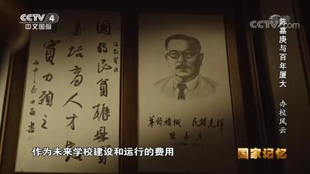 陈嘉庚与百年厦大 办校风云