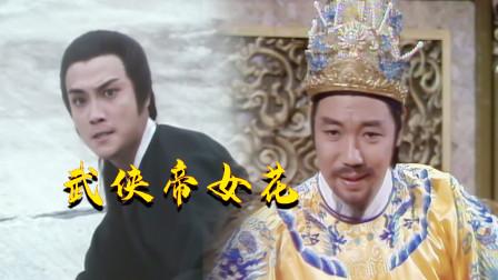 武侠帝女花9:李自成斗狠赢得大明江山,但当了几天皇帝就大乱了