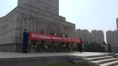 郑州市消防救援支队向先烈致敬!