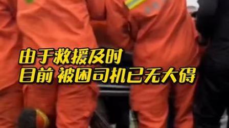 吊车翻下5米深陡坡,消防员与群众合力营救被困司机!