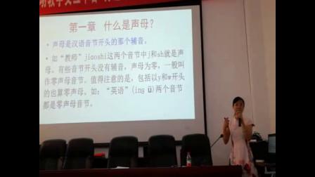 儋州市第二中学省级语文学科带头人王海丽普通话提升培训视频