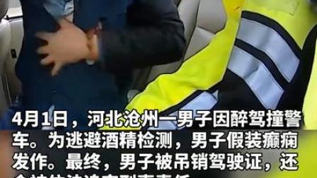 男子醉驾撞警车,为逃避抽血装癫痫发作