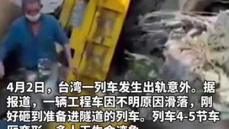 台湾一列车发生出轨,多人无生命征象
