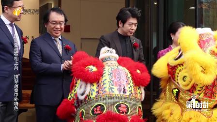 第1时尚-郎朗受邀亮相上海 携琴演奏中外特色