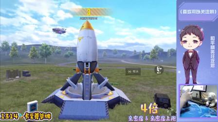 坐火箭去太空!和平精英体验服更新内容-和平精英狂龙君
