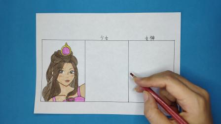用一张纸手绘精灵梦叶罗丽茉莉少女和女神长相变化,画法简单有趣