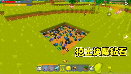 迷你世界:挖土块可以爆出钻石,随手打造5星能量剑,秒变富人了
