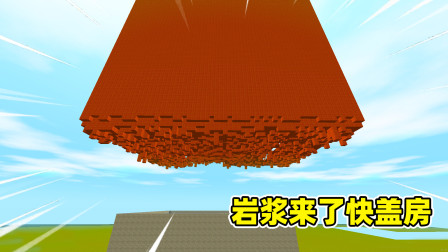 迷你世界:岩浆来了快盖房!小蕾建超美观光别墅,还自带隐蔽花园