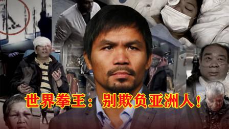 美国黑人地铁打晕亚裔,世界拳王发出挑战:有本事和我打!