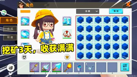 迷你世界高级生存390:小蕾运气真好,挖了3天矿,收获384蓝晶石