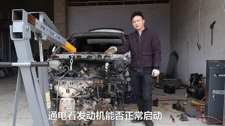 事故车大梁修复好后,安装好发动机和变速箱,准备重新启动