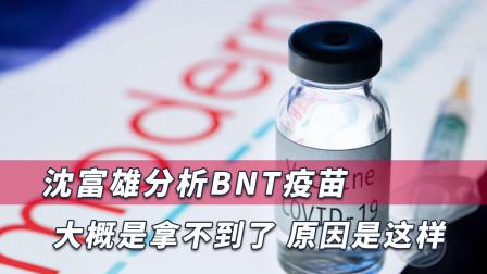 台湾大概拿不到BNT疫苗,沈富雄爆原因,陈时中信心也崩溃了