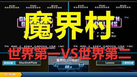 FC魔界村,FC最难游戏之一,世界第一VS世界第二!