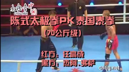 陈式太极拳PK泰国泰拳王-70公斤级自由搏击擂台赛