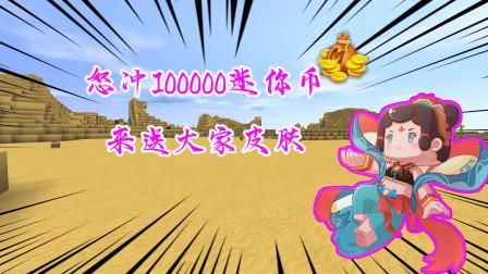 迷你世界:某主播怒冲10000迷你币送大家皮肤