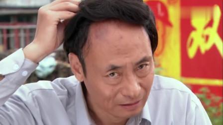 大村官:周会计秃顶戴假发装嫩,霸着马大山的假发不还,真逗