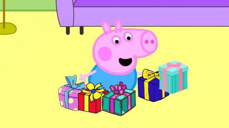 乔治给家人买了礼物一人一个,为什么只有猪爸爸没有?