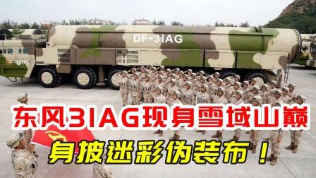 东风31AG洲际导弹现身雪域山巅,身披迷彩伪装布!3大改进性