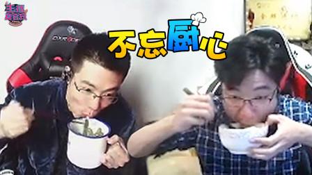 【主播真会玩】206:重回巅峰!金牌厨师大司马再现绝技!