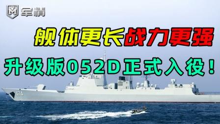 升级版052D入役!舰体更长战力更强,加装反隐雷达专防隐身战