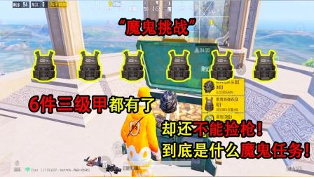 玉兔:六件三级甲都有了却还不能捡枪,今天的任务过于魔鬼!