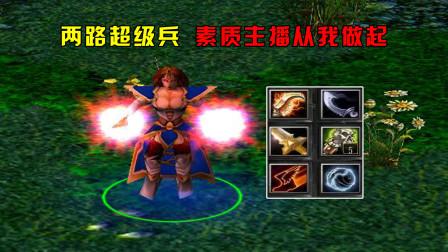 DOTA:大熊圣剑火女,两路超级兵,素质主播从我做起