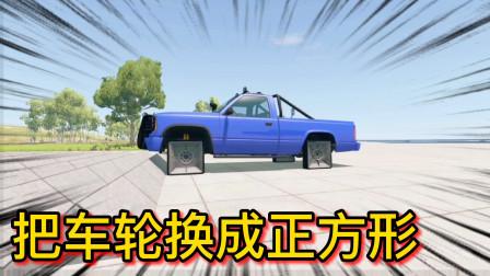 车祸模拟器301 挑战 把汽车的轮子换成正方形会怎样?