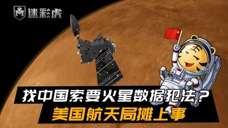 找中国索要火星数据犯法?美国航天局摊上事,忙补发声明撇清责任