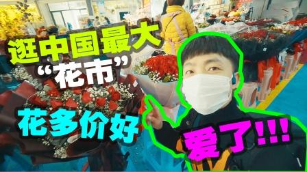 昆明旅行vlog,逛中国最大鲜花市场,一大捧玫瑰在手,猜猜多少钱?
