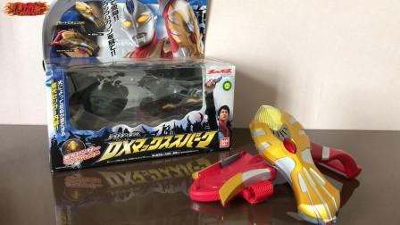 第一款能触发必杀的奥特曼变身器 DX 麦克斯火花(MAX SPARK)