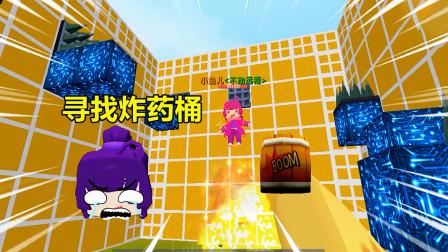 迷你世界:寻找炸药桶!小表妹堵住出口不让,看我用炸药桶炸飞她