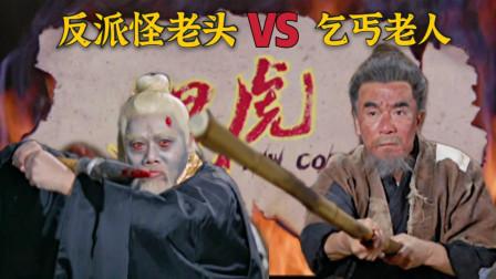 武侠片《虎胆》最强反派怪老头,遇到王牌对手乞丐老头!