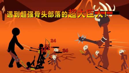 火柴人战争遗产11 遇到超强骨头部落援军无敌 强行摧毁基地!熊不理猪解说