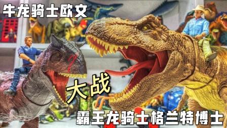 牛龙骑士大战霸王龙骑士!侏罗纪世界恐龙奥特曼工程车汪汪队玩具