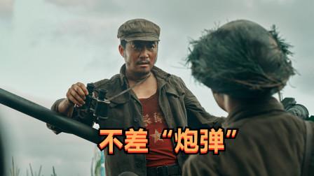 《金刚川》真实的志愿军会缺高射炮的炮弹吗?别被电影给骗了