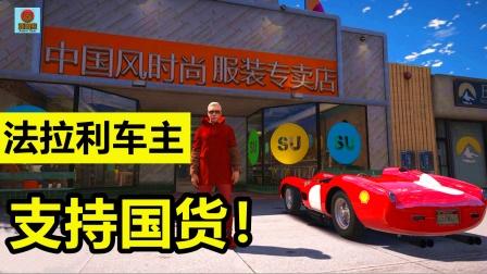 GTA5股票赚翻了!法拉利车主去中国服装店买了一身红!