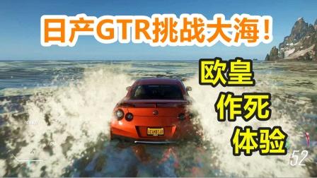 地平线4:抽奖刚得了日产GTR,扭头就开海边浪,结果会如何?