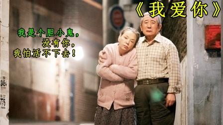 豆瓣9.1高分超强催泪,韩国是真的会拍,暮年垂泪哭着打十星!