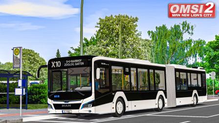 巴士模拟2 新曼恩LC #2:驾驶新款曼恩LionsCity至泰尔托火车站 | OMSI 2 Berlin-BRT X10(2/2)