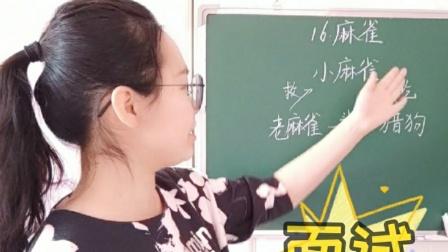 教师面试|小学语文四上《麻雀》试讲