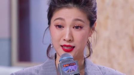 悦悦倾力为刘晓庆拉票,62岁挑战高空跳伞 跨界喜剧王 第五季 20210403