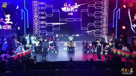 小武 vs 孟飞|32强|2020 斗舞之王