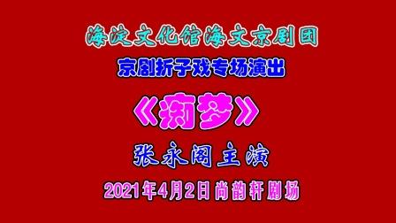 海文京剧团张永阁主演《痴梦》—周玉彬UK