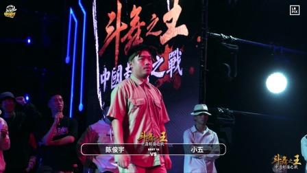 陈俊宇 vs 小五|16强|2020 斗舞之王