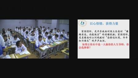 扬州慢(一等奖)-高中语文优质课(2020)如需更多课程请联系